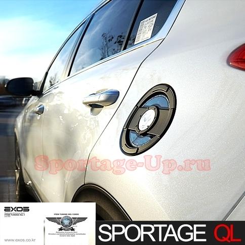 Лючок бензобака + накладка на крышку горловины EXOS для KIA Sportage4 QL